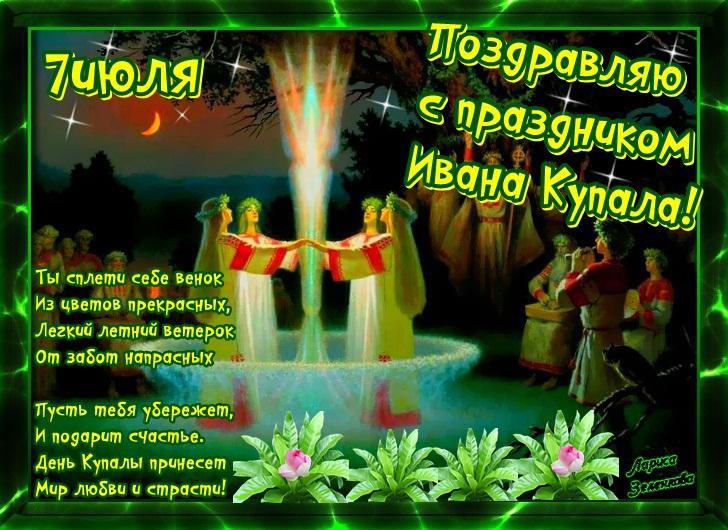 День ивана купалы поздравления
